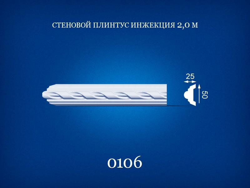Стеновой плинтус, артикул 0106, ТМ «СІМ'Я»